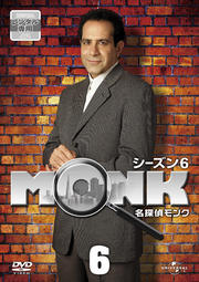 名探偵MONK シーズン6 Vol.6