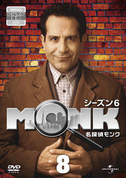 名探偵MONK シーズン6 Vol.8