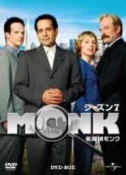名探偵MONK シーズン7セット