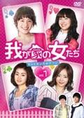 我が家の女たち〜甘くて苦い恋のサプリ〜 Vol.1
