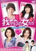 我が家の女たち〜甘くて苦い恋のサプリ〜 Vol.2