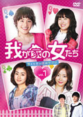 我が家の女たち〜甘くて苦い恋のサプリ〜 Vol.3
