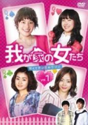 我が家の女たち〜甘くて苦い恋のサプリ〜 Vol.4