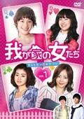 我が家の女たち〜甘くて苦い恋のサプリ〜 Vol.5