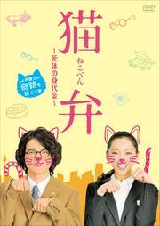 猫弁〜死体の身代金〜
