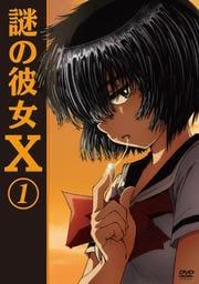 謎の彼女X 第1巻