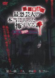 『放送禁止!!最恐芸人の本当にあった怖すぎる話』 第一夜 戦慄!ゾクゾク編