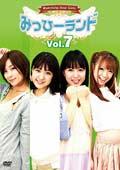みっひーランド Vol.7