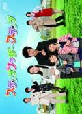 【Blu-ray】ステップファザー・ステップ 6