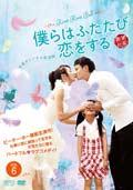 僕らはふたたび恋をする <台湾オリジナル放送版> Vol.8