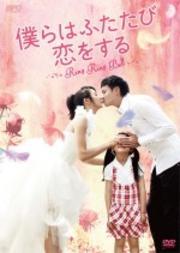 僕らはふたたび恋をする <台湾オリジナル放送版> Vol.9