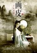 画皮 千年の恋 8巻