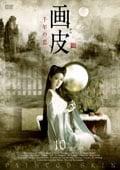 画皮 千年の恋 10巻
