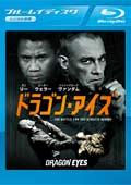 【Blu-ray】ドラゴン・アイズ