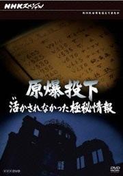 NHKスペシャル 原爆投下 活かされなかった極秘情報