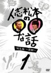 人志松本の○○な話セット
