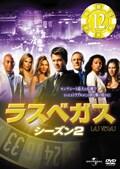 ラスベガス シーズン2 vol.12