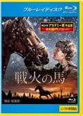 【Blu-ray】戦火の馬