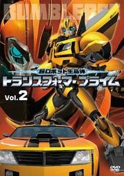 超ロボット生命体 トランスフォーマー プライム Vol.2