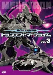 超ロボット生命体 トランスフォーマー プライム Vol.3
