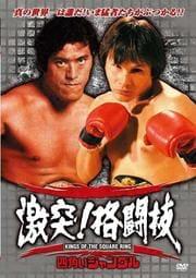 激突!格闘技 〜四角いジャングル〜 猪木世界一への道 べニー・ユキーデ旋風
