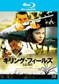 【Blu-ray】キリング・フィールズ 失踪地帯