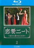 【Blu-ray】恋愛ニート〜忘れた恋のはじめ方〜 レンタルBlu-ray 2巻