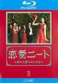 【Blu-ray】恋愛ニート〜忘れた恋のはじめ方〜 レンタルBlu-ray 3巻