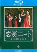 【Blu-ray】恋愛ニート〜忘れた恋のはじめ方〜 レンタルBlu-ray 4巻