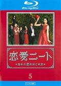 【Blu-ray】恋愛ニート〜忘れた恋のはじめ方〜 レンタルBlu-ray 5巻