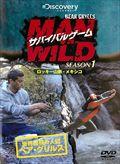 サバイバルゲーム MAN VS. WILD シーズン1 〜ロッキー山脈・メキシコ〜