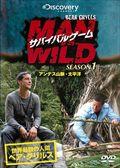 サバイバルゲーム MAN VS. WILD シーズン1 〜アンデス山脈・太平洋〜