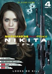 NIKITA/ニキータ <セカンド・シーズン> Vol.4
