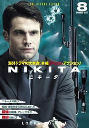 NIKITA/ニキータ <セカンド・シーズン> Vol.8