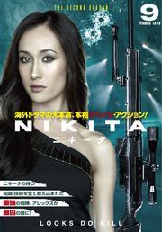 NIKITA/ニキータ <セカンド・シーズン> Vol.9
