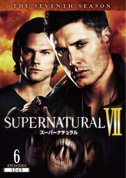 スーパーナチュラル <セブンス・シーズン> Vol.6