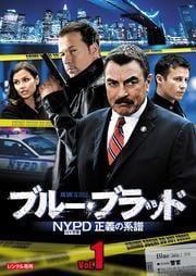 ブルー・ブラッド NYPD 正義の系譜 Vol.1