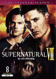 スーパーナチュラル <セブンス・シーズン> Vol.8