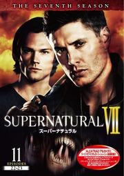 スーパーナチュラル <セブンス・シーズン> Vol.11