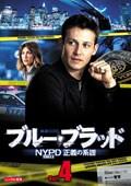 ブルー・ブラッド NYPD 正義の系譜 Vol.4