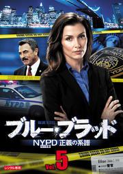 ブルー・ブラッド NYPD 正義の系譜 Vol.5