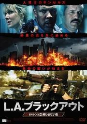 L.A.ブラックアウト EPISODE2:終わらない夜