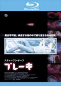 【Blu-ray】ブレーキ