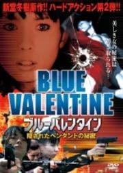 ブルーバレンタイン 2 隠されたペンダントの秘密
