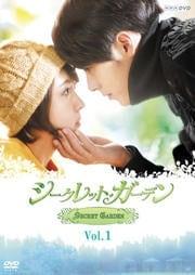 シークレット・ガーデン Vol.1