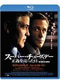 【Blu-ray】スーパー・チューズデー 正義を売った日