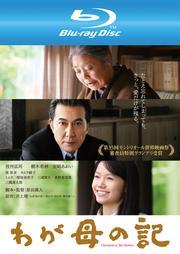 【Blu-ray】わが母の記