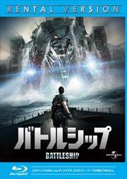 【Blu-ray】バトルシップ