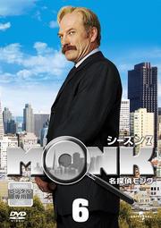 名探偵MONK シーズン7 Vol.6