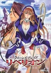 クイーンズブレイド リベリオン Vol.3